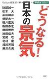 どうなる! 日本の景気 (Voice select)