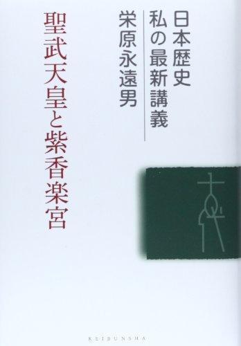 聖武天皇と紫香楽宮 (日本歴史 私の最新講義)の詳細を見る