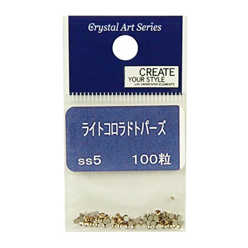 ここに従順シリーズ林ケミカル Crystal Art クリスタルアート スワロフスキー?エレメント フラットバック #2058 100粒 ライトコロラドトパーズ SS5