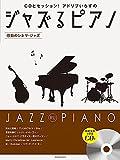 ジャズるピアノ 〜感動のシネマ・ジャズ〜 模範演奏&伴奏CD付