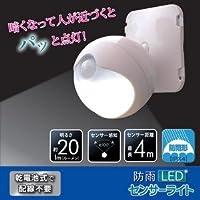 防雨LEDセンサーライト モード切替/単3乾電池式 連続点灯約70時間 (玄関/屋内/室外) 生活用品 インテリア 雑貨 日用雑貨 その他の日用雑貨 [並行輸入品]