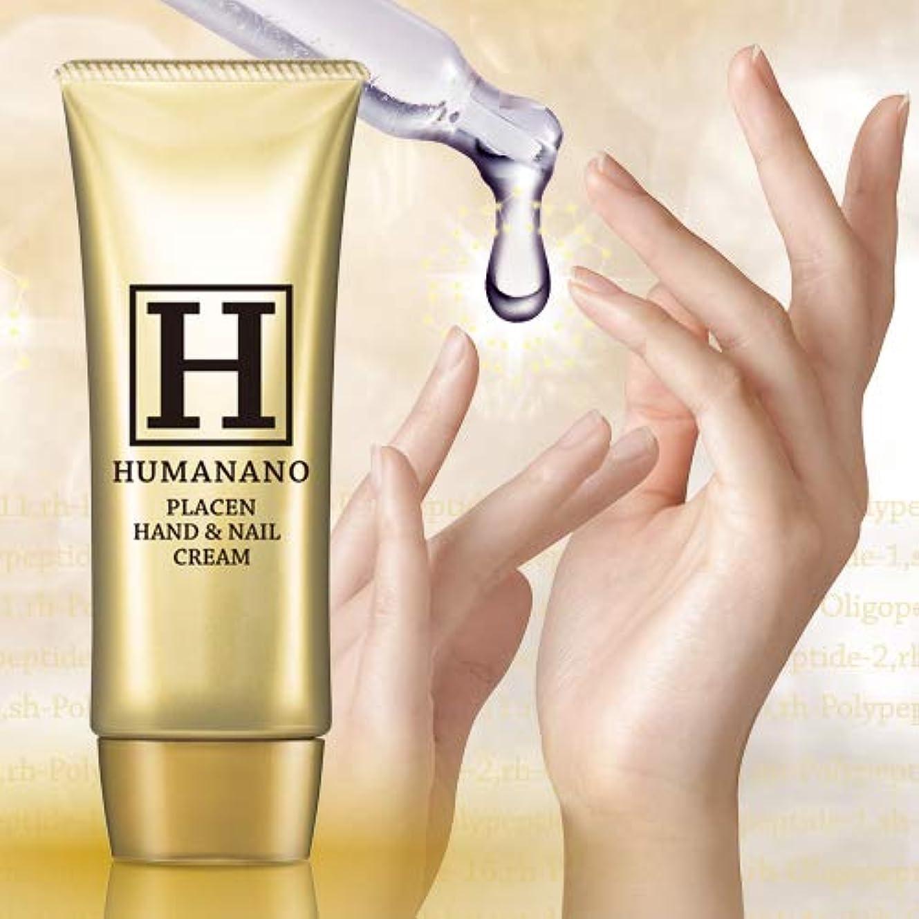 インドエレベーター興奮するヒューマナノ ハンド&ネイルクリーム