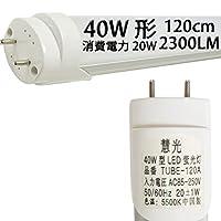 LED蛍光灯 直管 40W形 120cm 2300LM グロー式器具工事不要 led 蛍光管 昼白色[TUBE-120A]