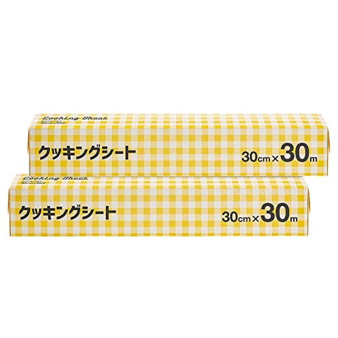 チート混乱ランプ[Amazon限定ブランド]  Kuras クッキングシート 30cm×30m ×2本パック