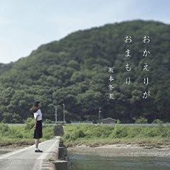 坂本冬美「おかえりがおまもり」のジャケット画像