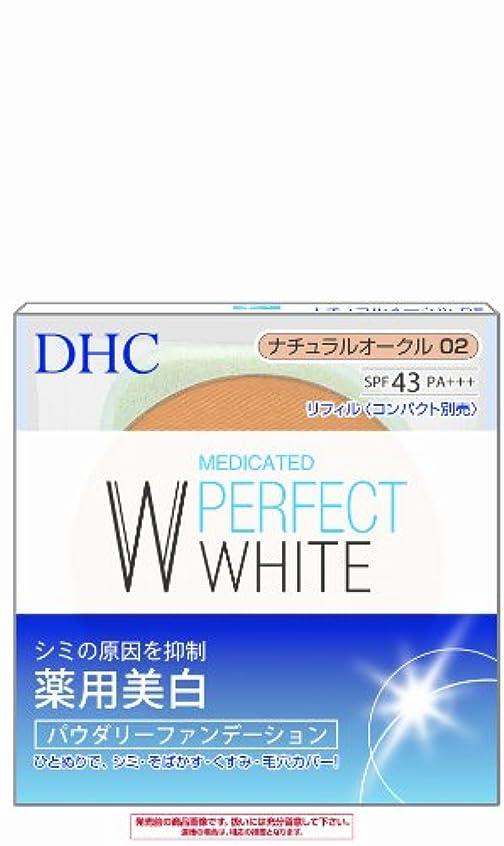 壮大な喜んで光のDHC薬用PWパウダリーファンデNO02 10g
