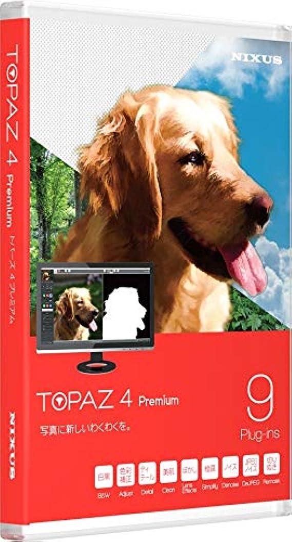 中に改修する形式NIXUS TOPAZ 4 Premium