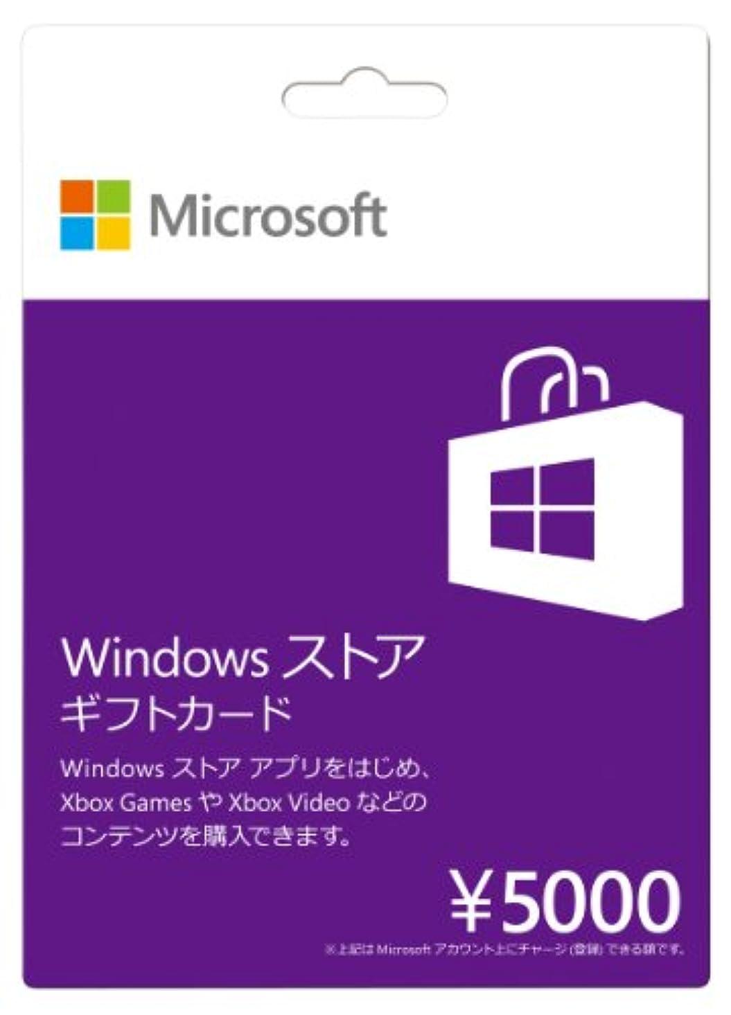 ハンディキャップ亡命有力者Microsoft Windows ストア ギフトカード 5000円  [パッケージ] (Windows / Xbox 360で利用可)