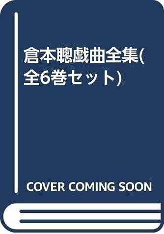 倉本聰戯曲全集(全6巻セット)