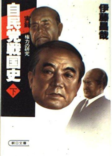 自民党戦国史 (下) (朝日文庫)の詳細を見る