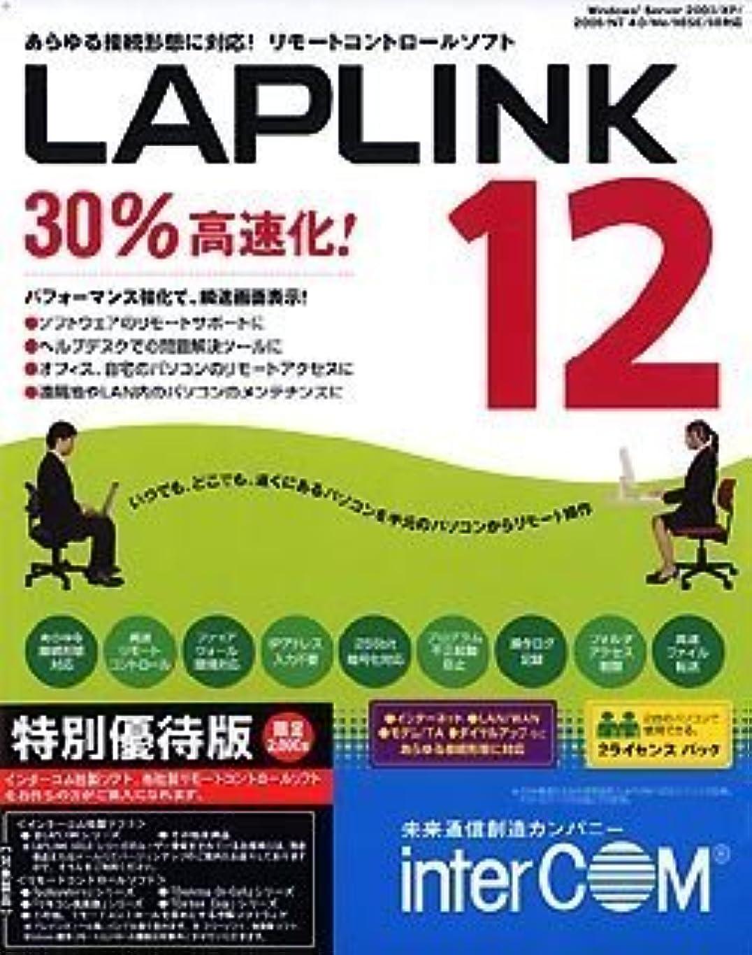 LAPLINK 12 2ライセンスパック 特別優待版