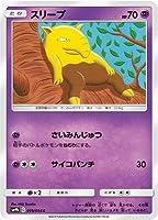 ポケモンカードゲーム/PK-SM9b-019 スリープ C
