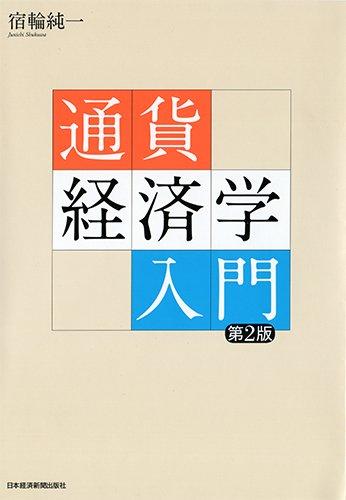 通貨経済学入門【第2版】