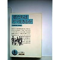 君たちはどう生きるか (1982年) (岩波文庫)