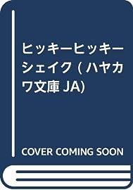 ヒッキーヒッキーシェイク (ハヤカワ文庫JA)