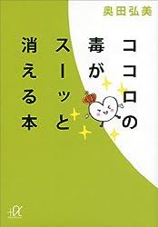 ココロの毒がスーッと消える本 (講談社+α文庫)