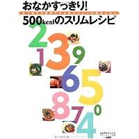 おなかすっきり!500kcalのスリムレシピ―食べ過ぎを解決できる低カロリーの満足ごはん (saita mook)