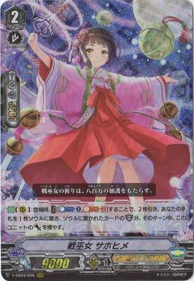 カードファイト!! ヴァンガード/V-EB04/005 戦巫女 サホヒメ RRR