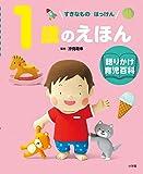 1歳のえほん: 語りかけ育児百科
