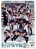 私立IP女学院2 [DVD]