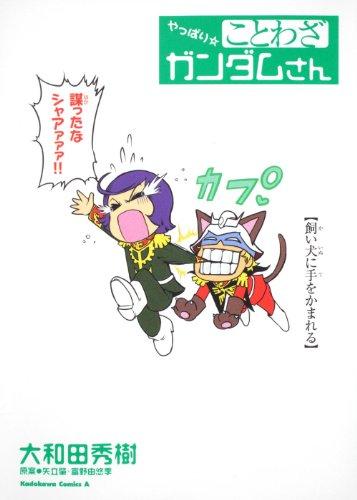 やっぱり☆ことわざガンダムさん (角川コミックス・エース 40-27)の詳細を見る