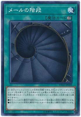 遊戯王 第10期 12弾 ETCO-JP059 メールの階段