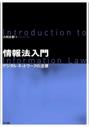 情報法入門 デジタル・ネットワークの法律の詳細を見る