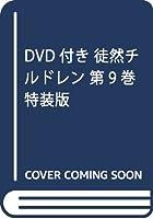 DVD付き 徒然チルドレン 第9巻 特装版 (講談社キャラクターズライツ)