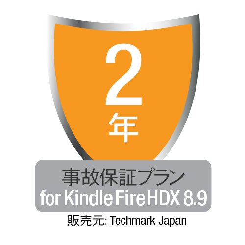 Kindle Fire HDX 8.9(第3世代)用事故保証プラン (2年・落下・水濡れ等の保証付き)