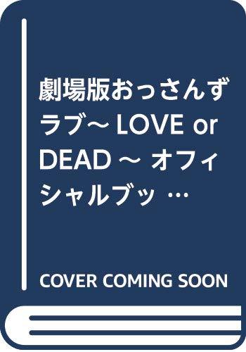 劇場版おっさんずラブ~LOVE or DEAD~ オフィシャルブックの詳細を見る
