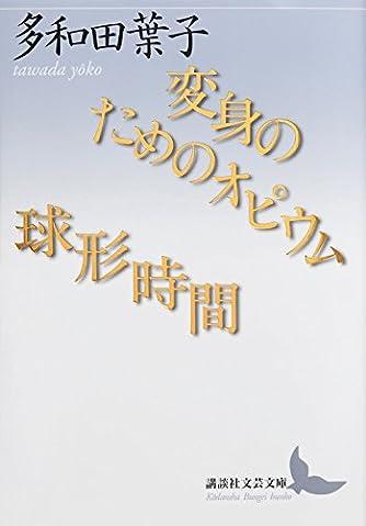 変身のためのオピウム/球形時間 (講談社文芸文庫)