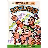 シスコン王子 第1巻 (藤子不二雄Aランド (Vol.028))