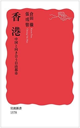 香港 中国と向き合う自由都市 (岩波新書)