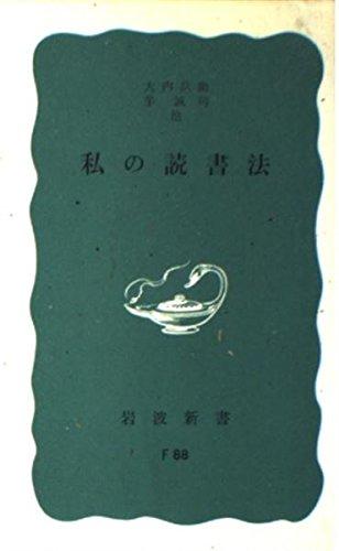 私の読書法 (岩波新書 青版 397)の詳細を見る