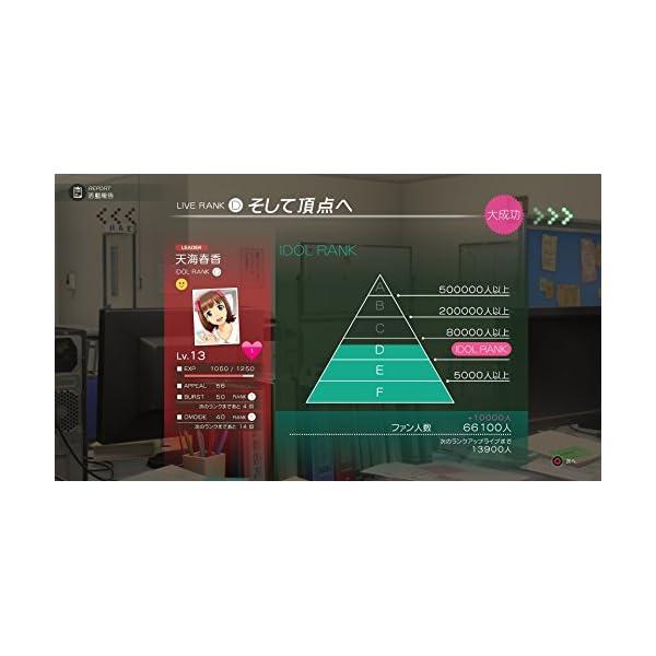【PS4】アイドルマスター ステラステージの紹介画像11