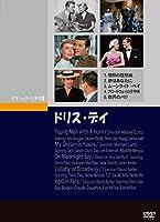 ドリス・デイ(1949~1952) 5枚組 [DVD]