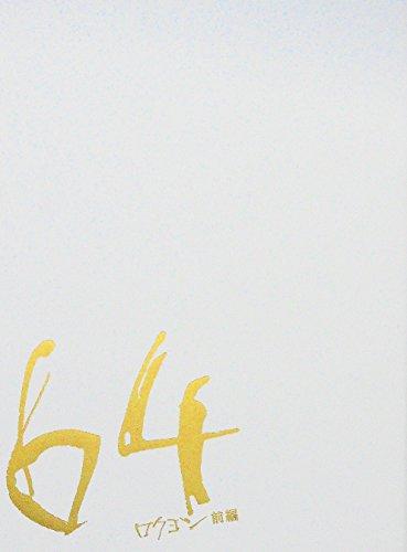 【映画パンフレット】 64-ロクヨン-前編 監督 瀬々敬久 キャスト 佐藤浩市、綾野剛、榮倉奈々、夏川結衣、緒形直人、窪田正孝、坂口健太郎