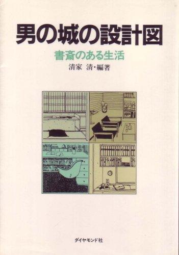 男の城の設計図―書斎のある生活 (1983年)