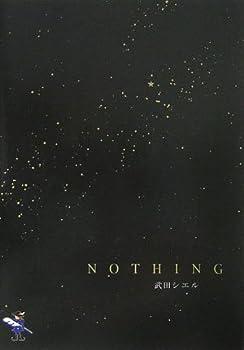 NOTHING (新風舎文庫)