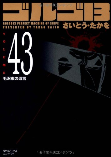 ゴルゴ13 (Volume 43) 毛沢東の遺言 (SPコミックスコンパクト)の詳細を見る