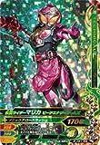 ガンバライジング3弾/3-021 仮面ライダーマリカ ピーチエナジーアームズ SR