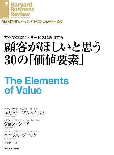 顧客がほしいと思う30の「価値要素」 DIAMOND ハーバード・ビジネス・レビュー論文