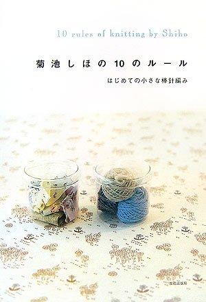 菊池しほの10のルール—はじめての棒針編み