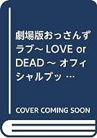 劇場版おっさんずラブ~LOVE or DEAD~ オフィシャルブック