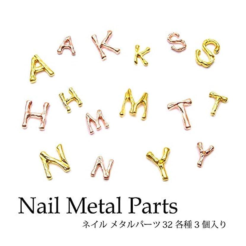機関夢中カリングネイル メタルパーツ 32 各種3個入り (ゴールド大, 8.T)