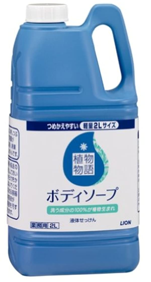 ヤギ学士補助【大容量】植物物語 ボディソープ 2L