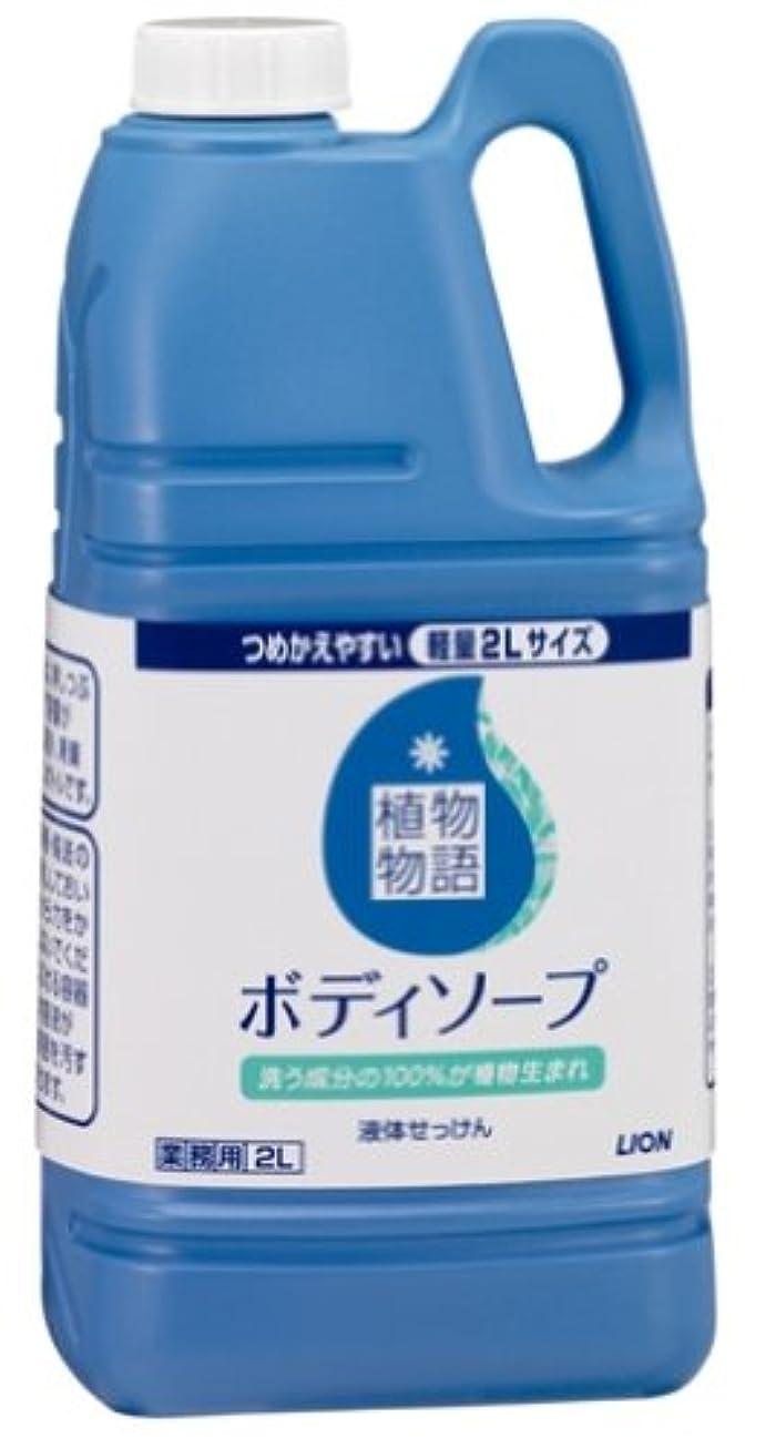 風刺警戒小川【大容量】植物物語 ボディソープ 2L