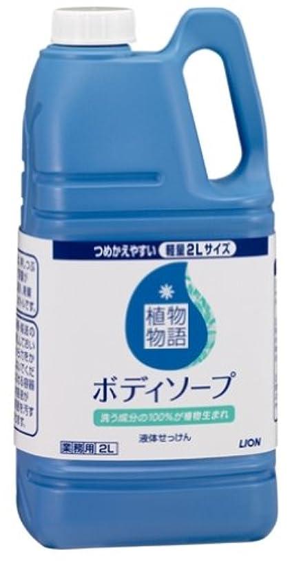地殻仮装おっと【大容量】植物物語 ボディソープ 2L