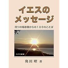 イエスのメッセージ (Piyo ePub Books)