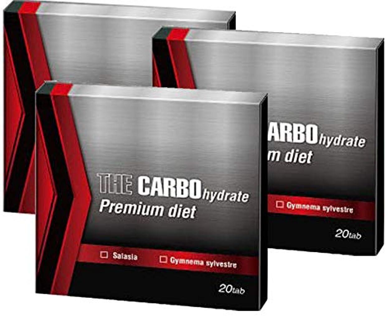 パン屋ほとんどないあごひげザ?糖質プレミアムダイエット20Tab×3箱セット〔THE CARBO hydrate Premium daiet〕